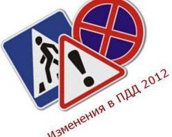 Изменения в ПДД 2012 года