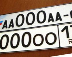 Водители смогут сами выбирать красивые номера на авто